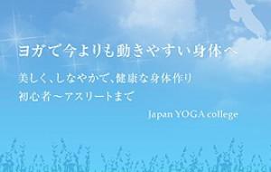 Japan Yoga college(ジャパン・ヨガ・カレッジ)