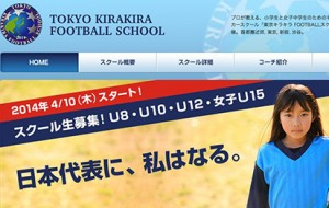 東京キラキラFOOTBALLスクール