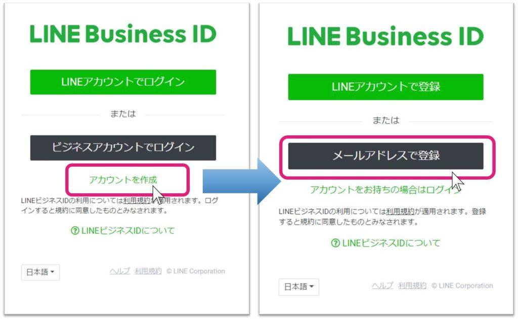 ビジネス ライン