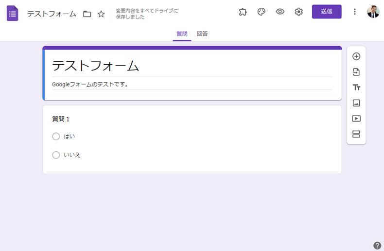 通知 Google フォーム